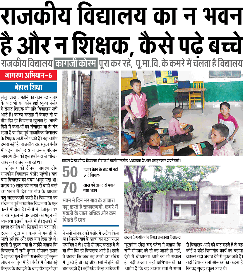 Basic Shiksha Latest News, Basic Shiksha current News, n bhawan n shikshak kaise padhe bachche