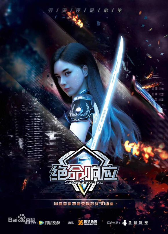 Deadly Response (Jue Ming Xiangying) Episode 3