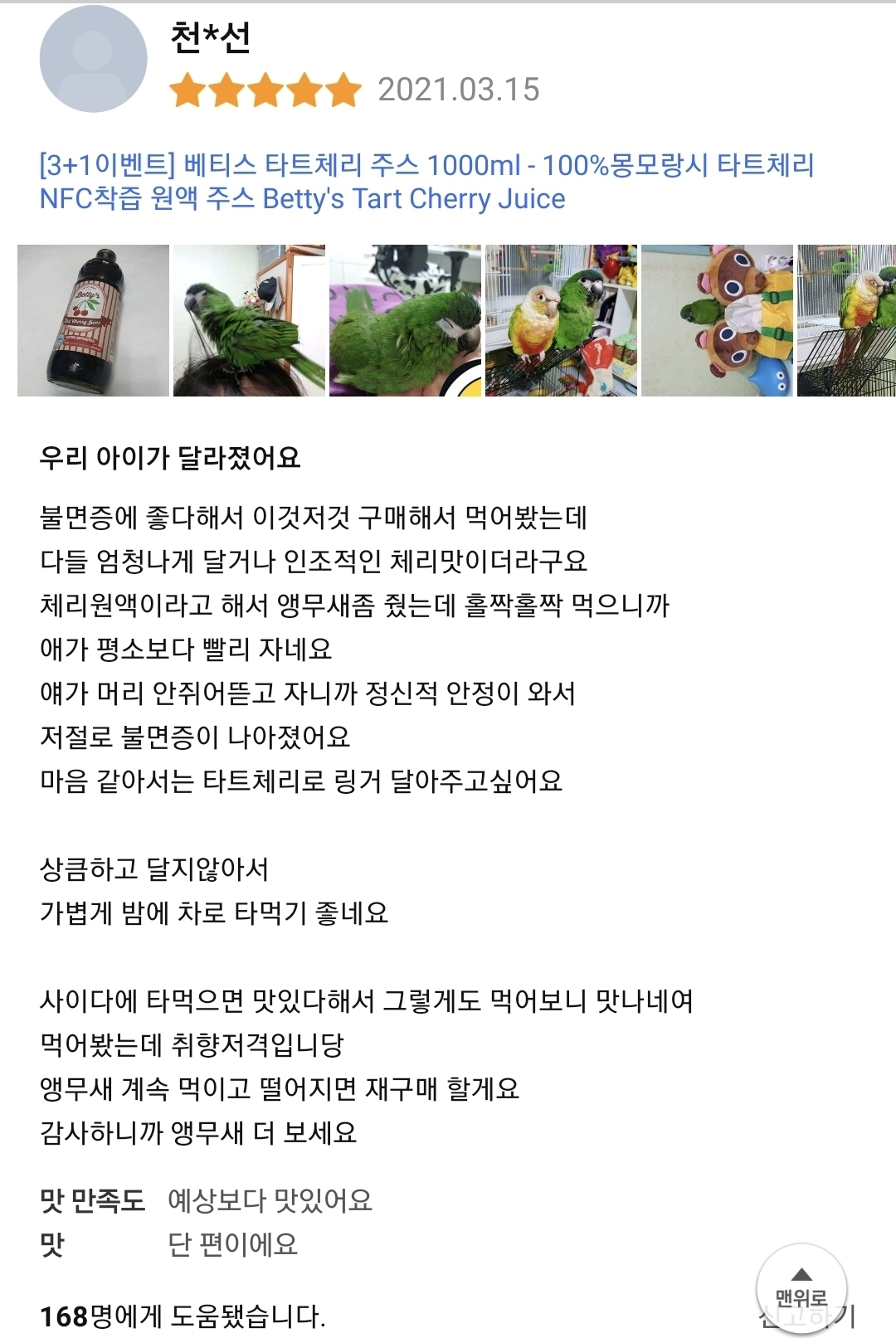 앵무새 집사의 쇼핑 후기 - 꾸르