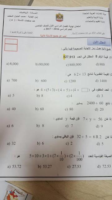 أسئلة الامتحان الوزاري لامتحان نهاية الفصل الأول في الرياضيات للصف الخامس 2016-2017