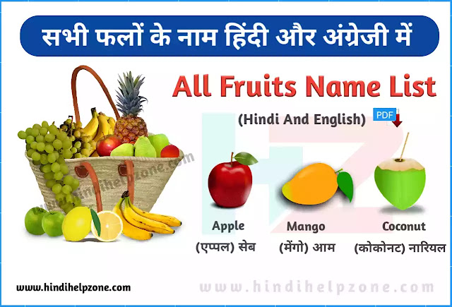 All Fruits Name List In Hindi And English (pdf) - फलों के नाम
