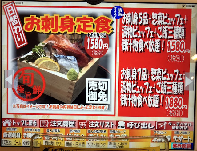ごはんダイニング 晴海 2020/1/26 飲食レビュー