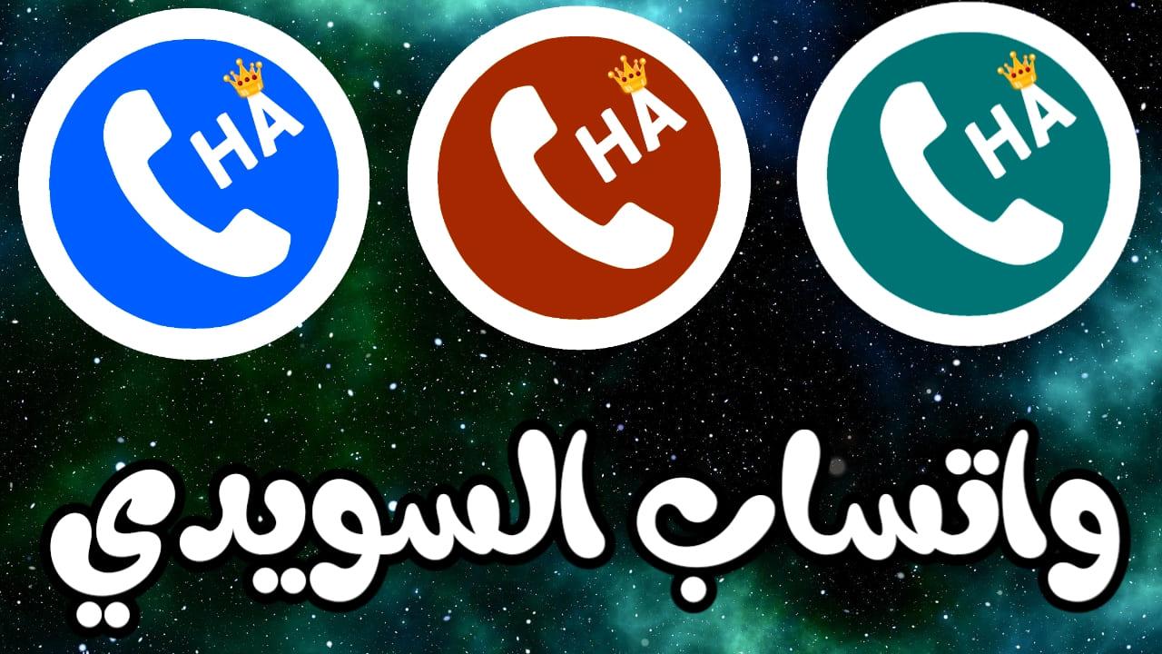 واتساب هشام السويدي نسخة ضد الحظر-2021 HA Whatsapp