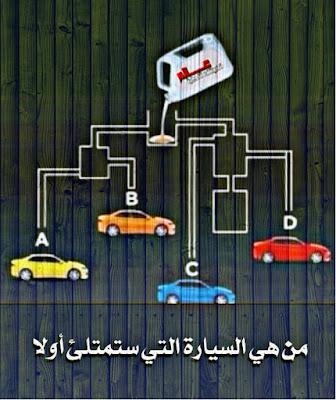 لغز أي سيارة سيمتلئ خزّانها أولًا ؟