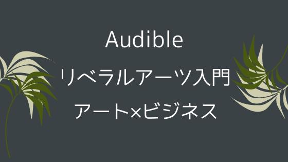 Audible(オーディブル)の「リベラルアーツ入門」で伊藤亜紗さんのインタビューを聴いた感想。「多様性」のあり方について考える。