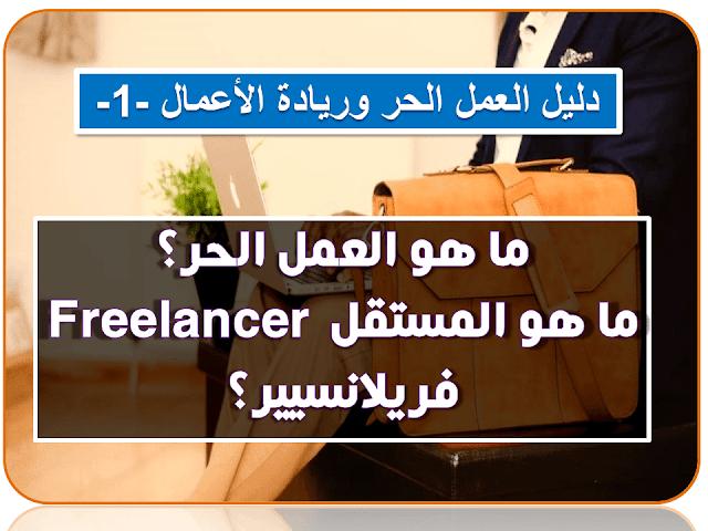 Freelancer فريلانسيير