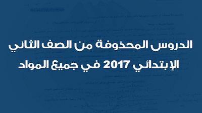 الدروس المحذوفة من الصف الثاني الإبتدائي 2017 في جميع المواد