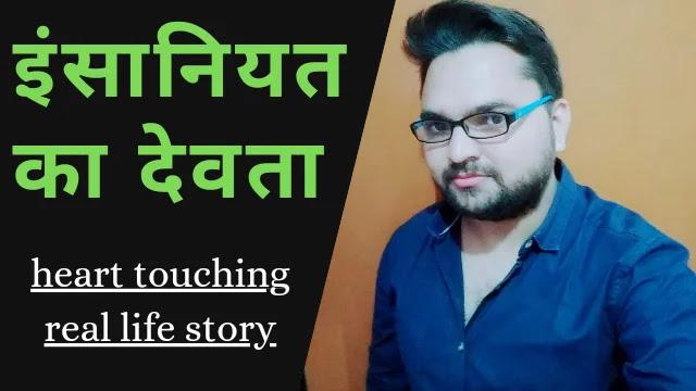 motivational story in hindi, inspirational story in hindi
