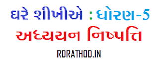 Std-5 Ghare Shikhie Adhyayan Nishpattio (Learning Outcomes) PDF Download