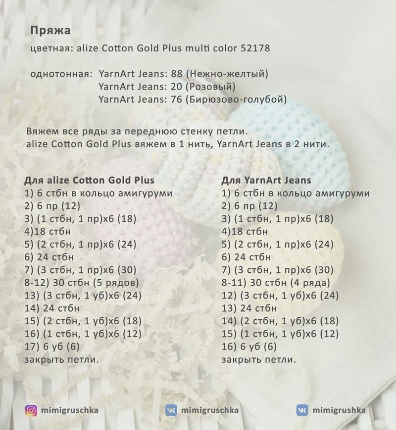 Пасхальные яйца описание крючком