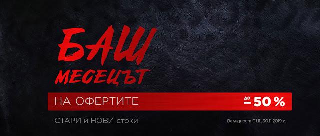 ТЕХНОМАРКЕТ ЧЕРЕН ПЕТЪК - БАШ МЕСЕЦ НА ОФЕРТИТЕ