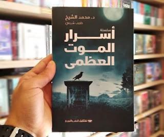 كتاب اسرار الموت العظمى الجزء الثاني