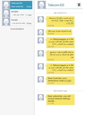 رسائل تشغيل خط we المصرية للإتصالات