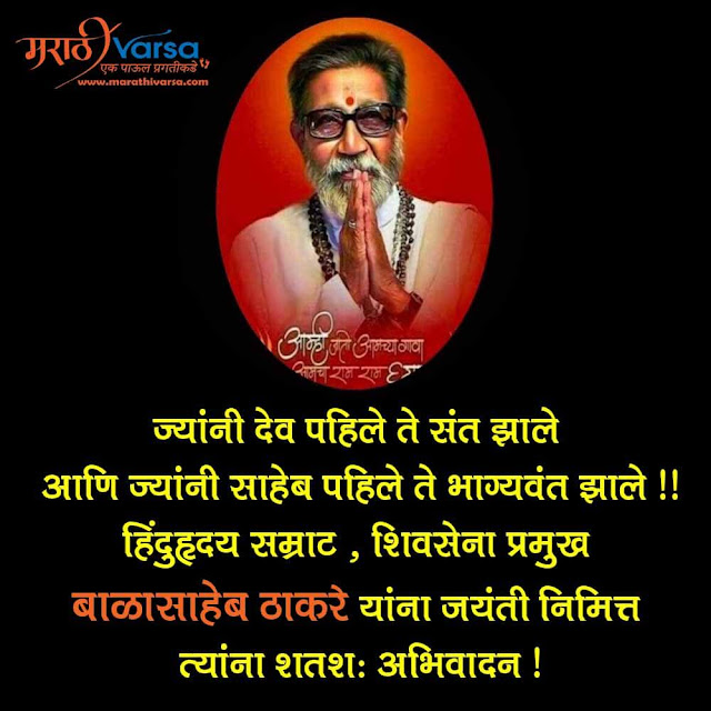 Balasaheb Thackeray Quotes in Marath