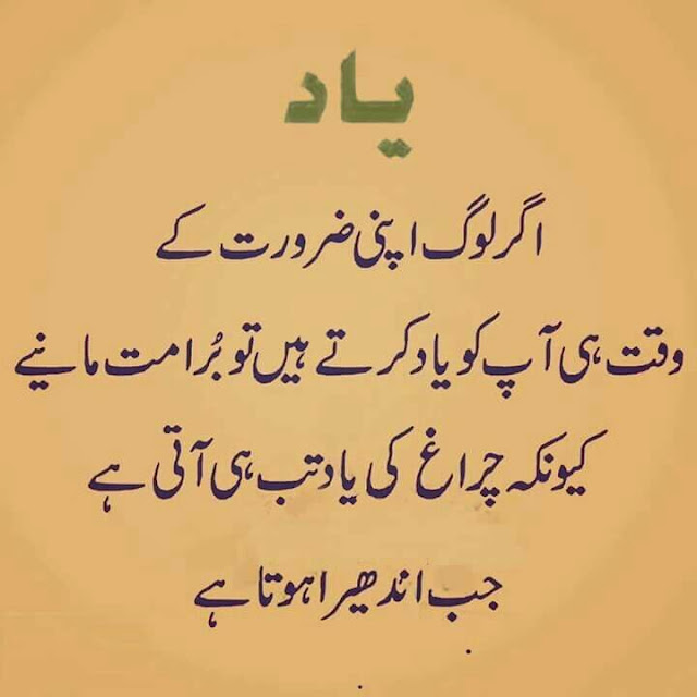 Best Inspiring Quotes in Urdu images - ager log app ko zarorat k waqat