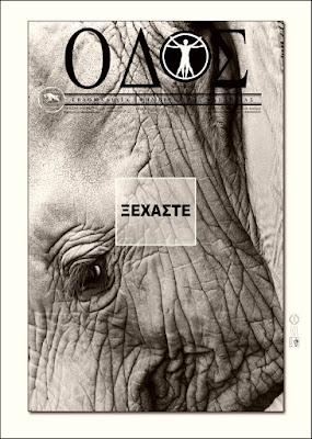 ΟΔΟΣ: εβδομαδιαία εφημερίδα της Καστοριάς