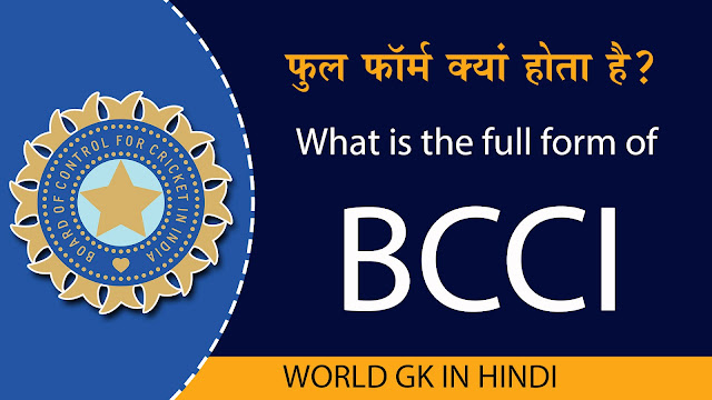 full form of BCCI in Hindi