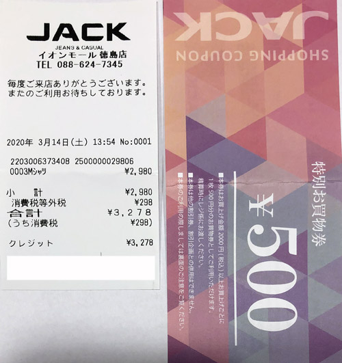 Jack イオンモール徳島店 2020/3/14 のレシート