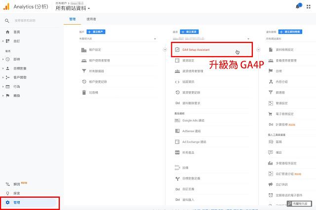 【網站 SEO】如何設定新版 Google Analytics 4 property?(網站、部落格都適用) - 有安裝過 GA,升級新版 GA4P 更輕鬆