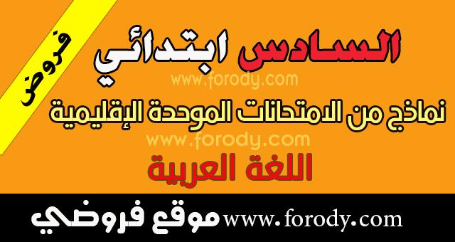 المستوى السادس مجموعة من الامتحانات الموحدة الإقليمية اللغة العربية