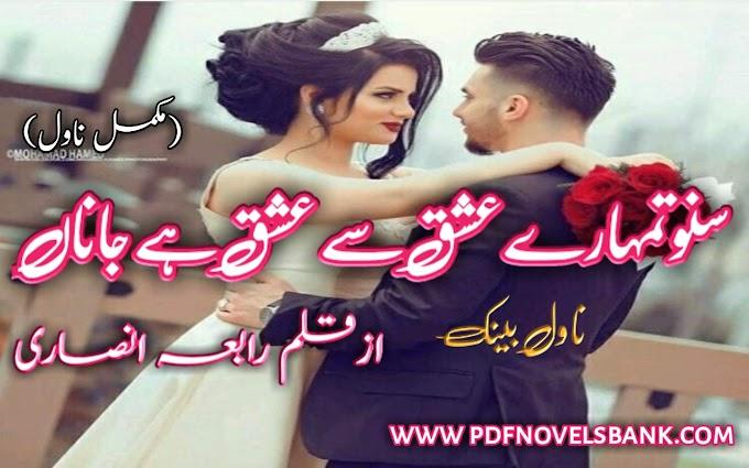 Suno Tumhare ishq Se Ishq Hai jaana by Rabiya Ansari Novel Complete Pdf Download
