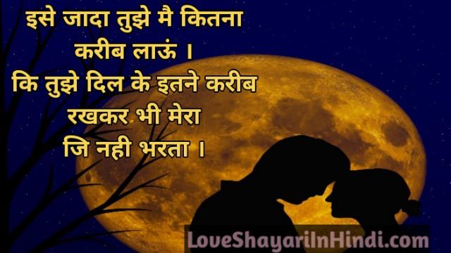 Romantic Shayari to Impress a Girl in Hindi | Romantic Heart Touching Quotes