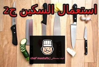 The instructions that the chef must follow while using the knife, Part Two