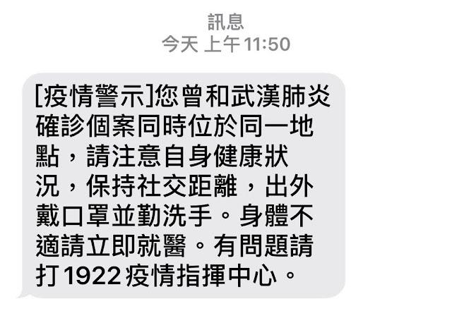 【生活分享】武漢肺炎 (COVID-19) 隨手小筆記 - 疾管署提醒簡訊 (敦睦艦隊)