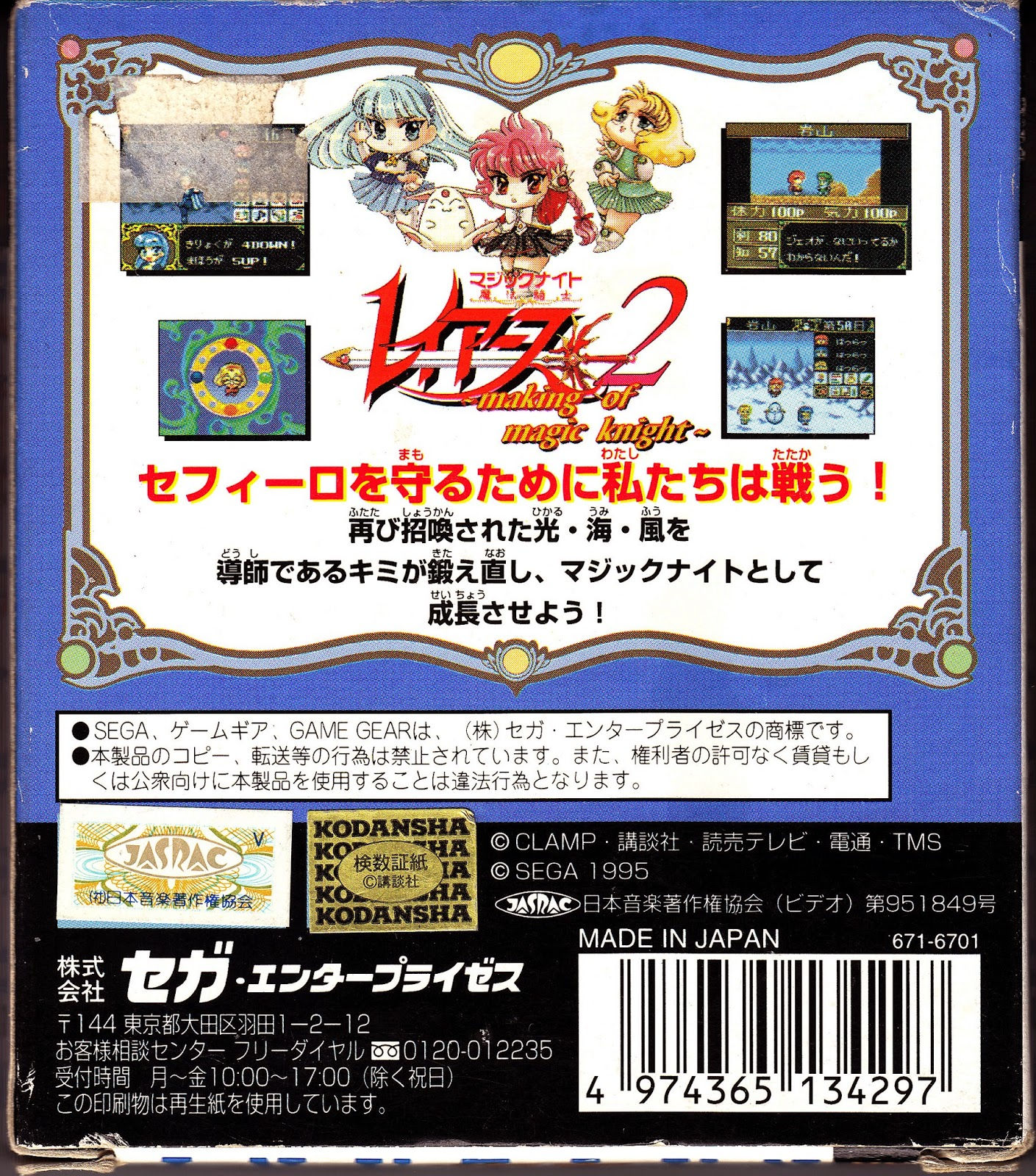 Video Game Related Translations: Translation of Magic Knight
