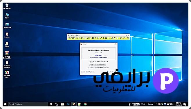 تحميل برنامج تصوير الشاشة FastStone Capture احدث اصدار للكمبيوتر