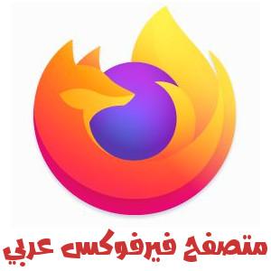 تحميل فايرفوكس عربي برابط مباشر