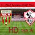 يلا شوت مشاهدة مباراة الزمالك ومولودية الجزائر بث مباشر اليوم في دوري أبطال أفريقيا
