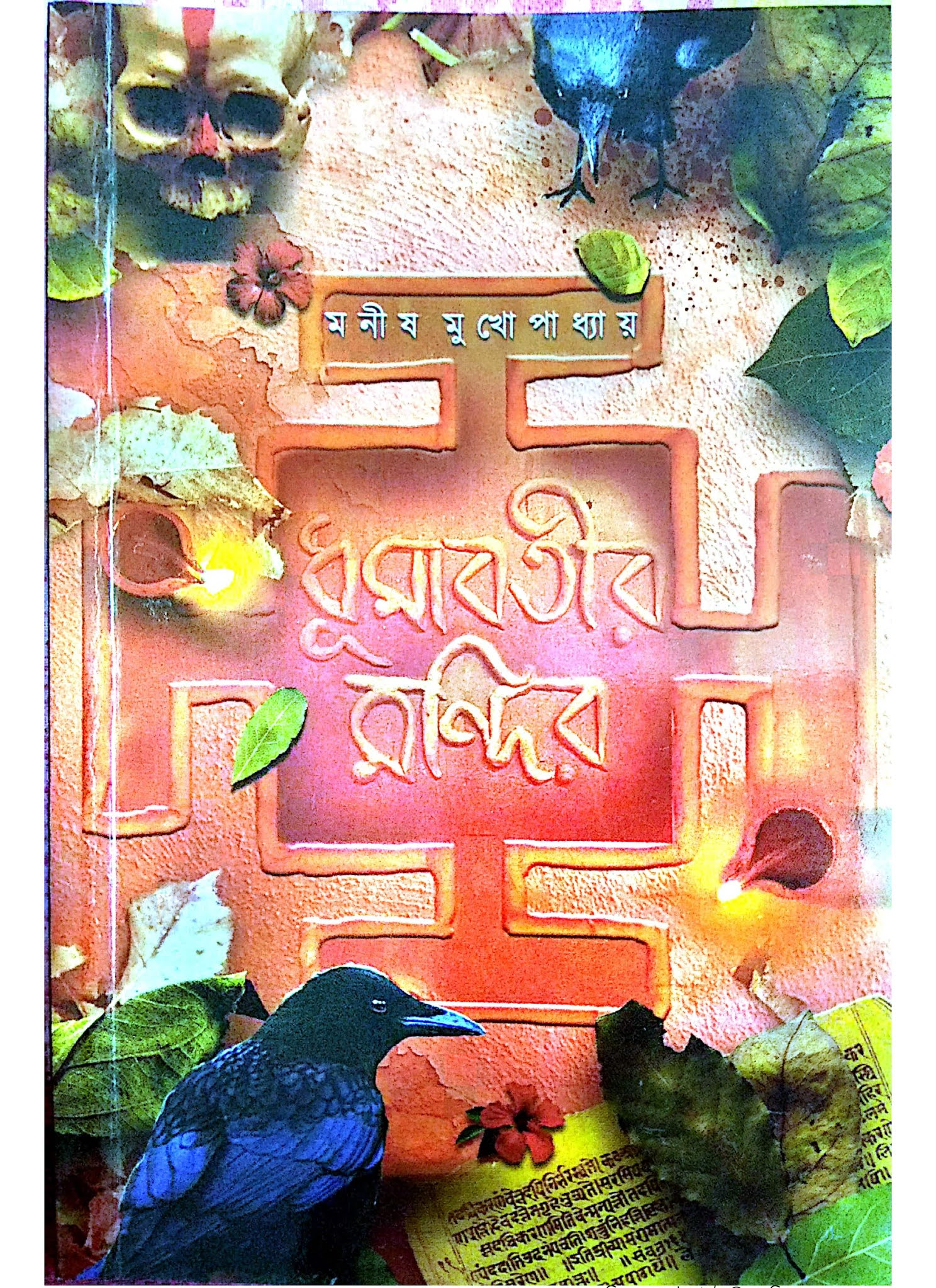 ধূমাবতীর মন্দির pdf | ধূমাবতীর মন্দির - Dhumavatir Mandir by Manish Mukhopadhyay PDF Download