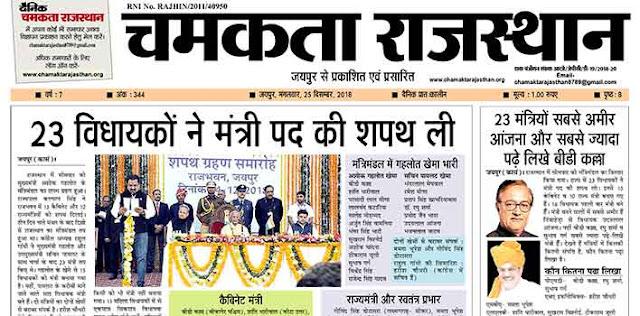 दैनिक चमकता राजस्थान 25 दिसंबर 2018 ई-न्यूज़ पेपर