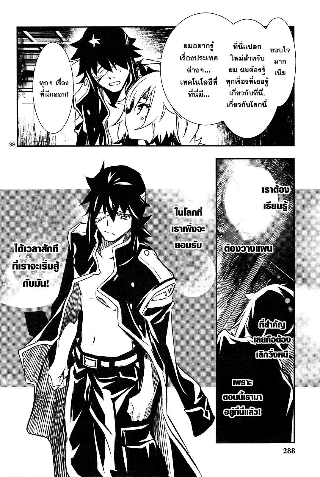 อ่านการ์ตูน Shinju no Nectar ตอนที่ 4 หน้าที่ 38