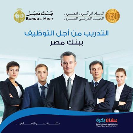 التدريب من اجل التوظيف فى بنك مصر والتقديم الكترونى للشباب من الجنسين