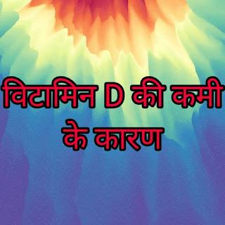 vitamin-d-ki-kami-ke-karan-hindi-me