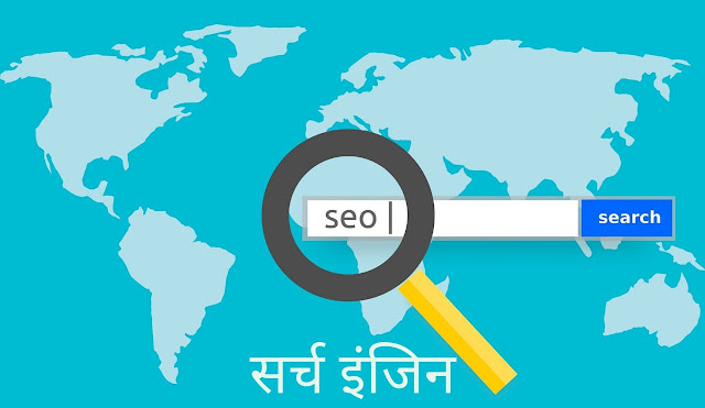 what is search engine in marathi, search engine in marathi, seach enign history
