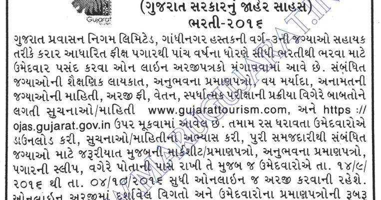 Gujarat Tourism Recruitment for Various Assistant Posts