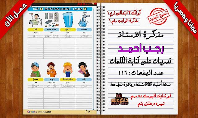 منهج الصف الثالث الابتدائي الجديد,منهج الصف الثالث الابتدائي 2021,منهج اللغة الانجليزية للصف الثالث الابتدائي الترم الأول 2020,منهج الصف الثالث الابتدائي انجليزي 2021,منهج الصف الثالث الابتدائي الجديد انجليزي,منهج كونكت الصف الثالث الابتدائي,منهج اللغة الانجليزية للصف الثالث الابتدائي الترم الاول 2021,منهج كونكت للصف الثالث الابتدائي,منهج كونكت الصف الثالث الابتدائي,كونكت للصف الثالث الابتدائي
