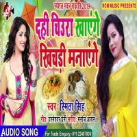Dahi Chura Khayenge Khichari Manayenge (Smita Singh) New bhojpuri song