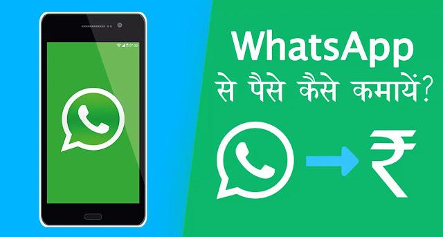 Whatsapp-se-paise-kaise-kamaye