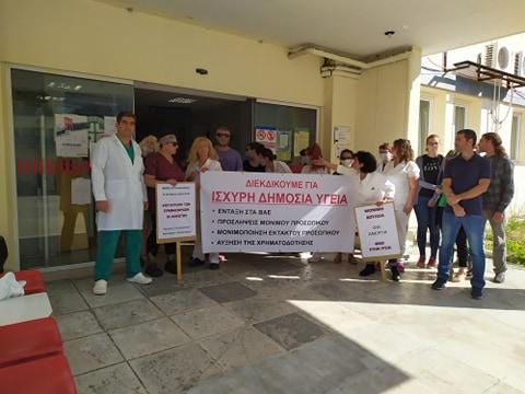 Στάση εργασίας του Σωματείου Εργαζομένων στο Νοσοκομείο Ναυπλίου για την μονιμοποίηση των συμβασιούχων