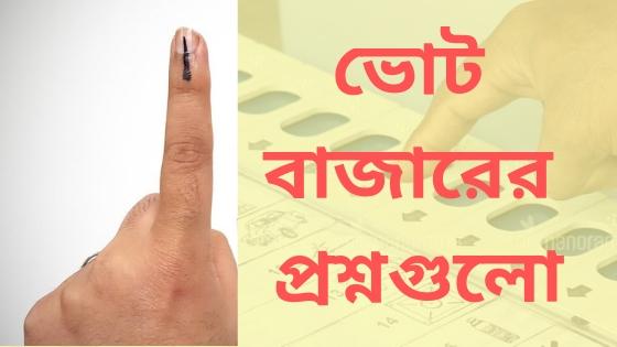 চৌকিদারের চুরি না চোরেদের চৌকিদার ? ভোটের বুথ অব্দি যাওয়ার আগে, কয়েকটি সরল প্রশ্ন | Election round the corner here are questions from common voter before going to polling booth of 2019 Loksabha Elections