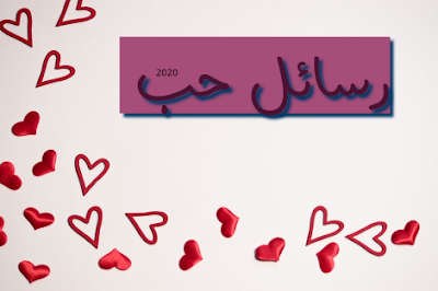 رسائل حب رومانسية مكتوبة للحبيب مساجات حب وحشتني
