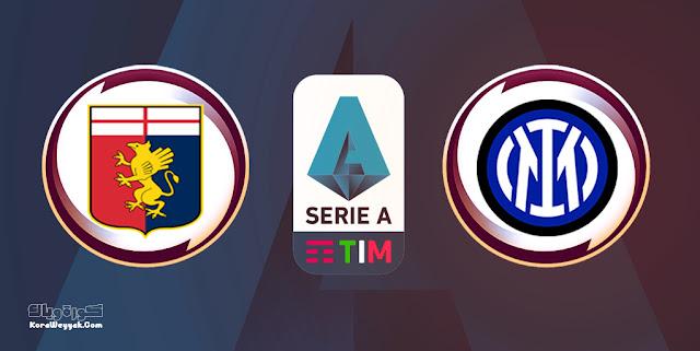 نتيجة مباراة انتر ميلان وجنوى اليوم 21 أغسطس 2021 في الدوري الايطالي