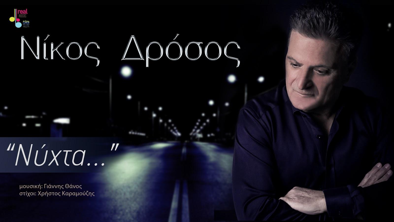 """Νίκος Δρόσος """"Νύχτα"""" - Κυκλοφορεί από την Real Music (VIDEO)"""