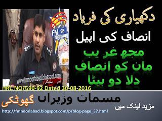 http://fmnooriabad.blogspot.com/p/blog-page_57.html