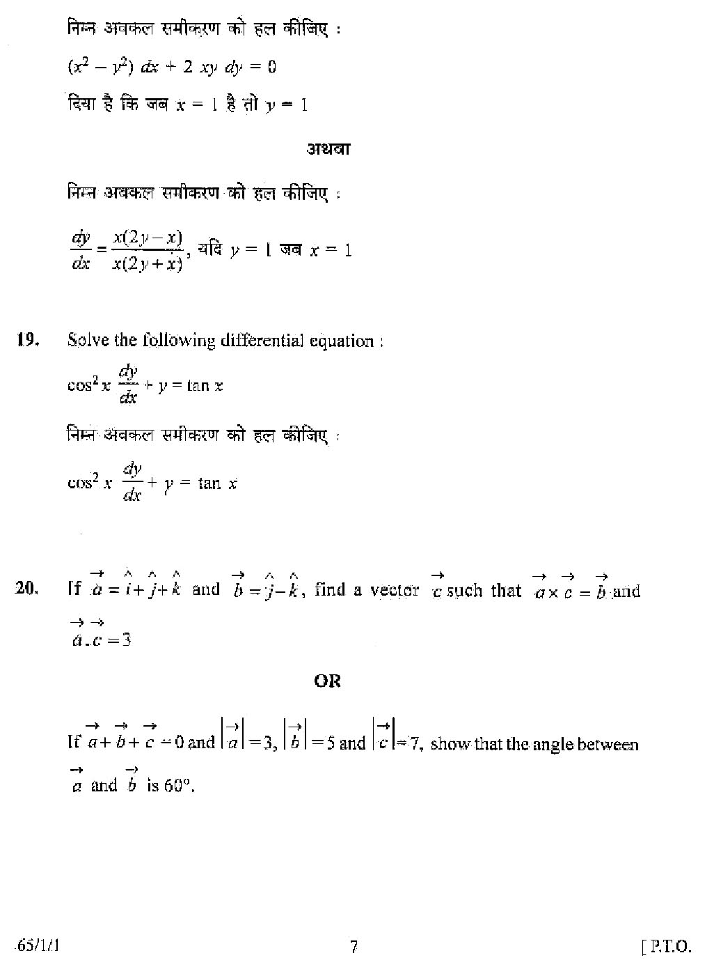 cbse class 12th 2008 Mathematics question paper