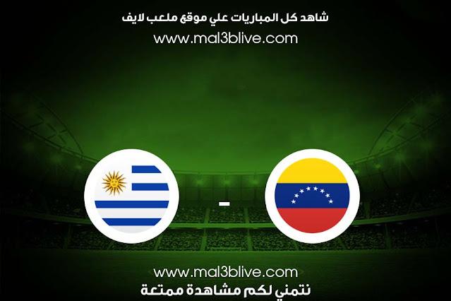 مشاهدة مباراة فنزويلا وأوروجواي بث مباشر اليوم الموافق 2021/06/09 في تصفيات كأس العالم: أمريكا الجنوبية